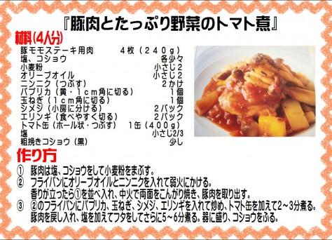 豚肉とたっぷり野菜のトマト煮>