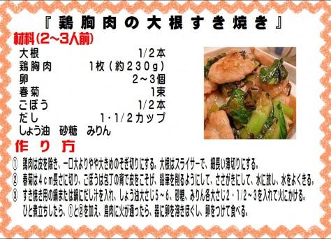 鶏胸肉の大根すき焼き>
