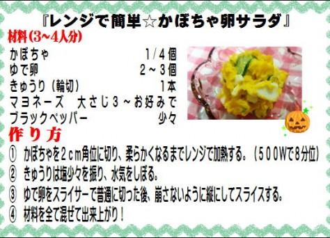 レンジで簡単☆かぼちゃ卵サラダ>