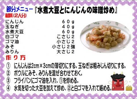水煮大豆とにんじんの味噌炒め>