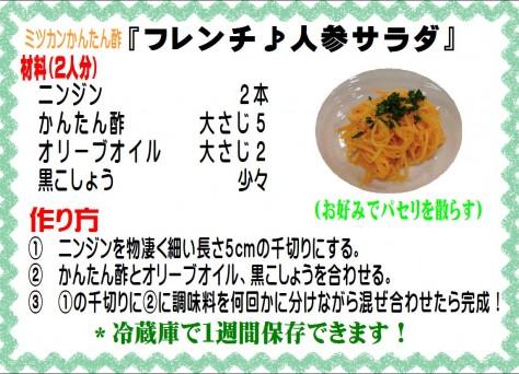 フレンチ♪人参サラダ>