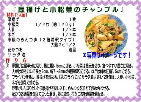 厚揚げと小松菜のチャンプル>