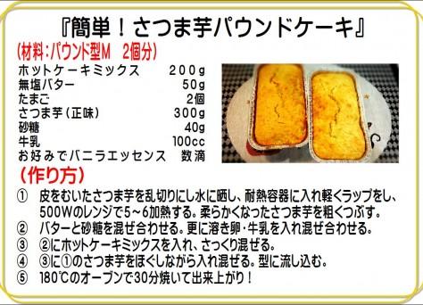 簡単!さつま芋パウンドケーキ>