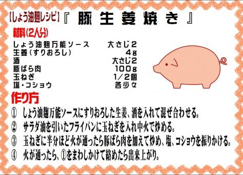 豚生姜焼き>