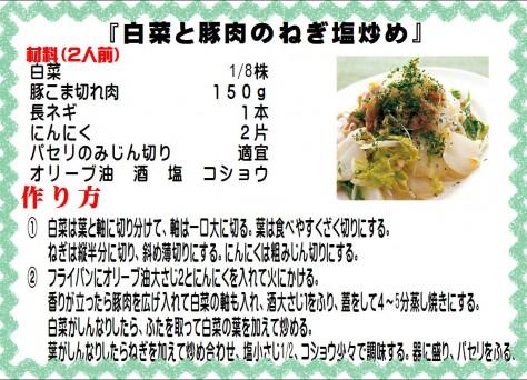 白菜と豚肉のねぎ塩炒め>