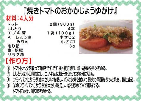 焼きトマトのおかかじょうゆがけ>