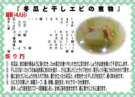 冬瓜と干しエビの煮物>