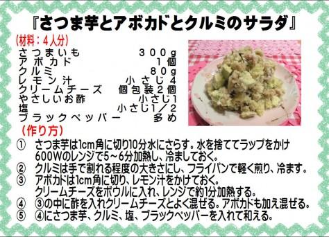 さつま芋とアボガドとクルミのサラダ>