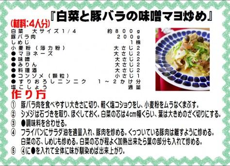 白菜と豚バラの味噌マヨ炒め>
