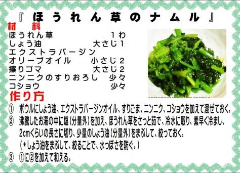 ほうれん草のナムル>