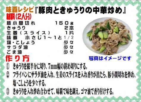 豚肉ときゅうりの中華炒め>