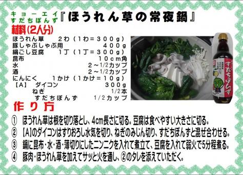 ほうれん草の常夜鍋>