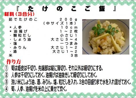 たけのこご飯パート2>