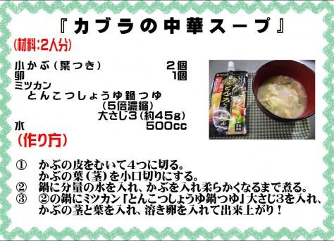 カブラの中華スープ>
