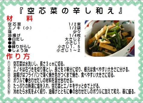 空芯菜の辛し和え>