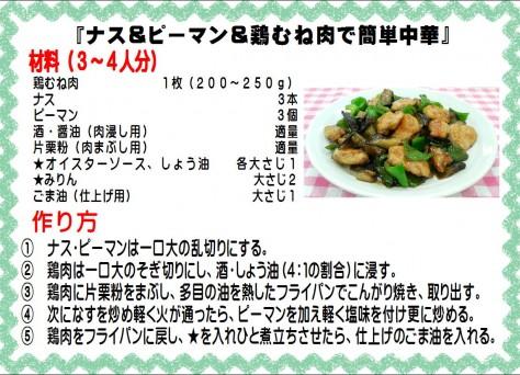 ナス&ピーマン&むね肉で簡単中華>