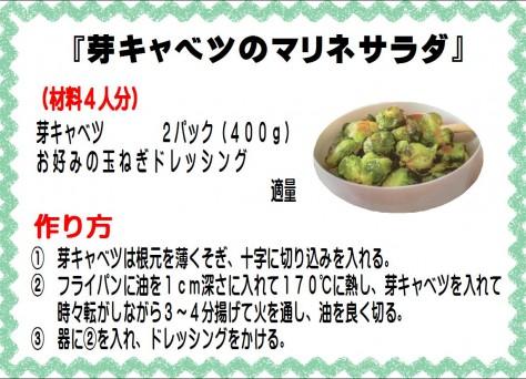 芽キャベツのマリネサラダ>