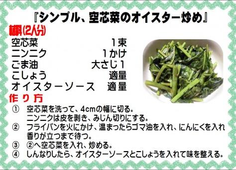 シンプル、空芯菜のオイスター炒め>