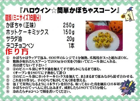 ハロウイン☆簡単かぼちゃスコーン>