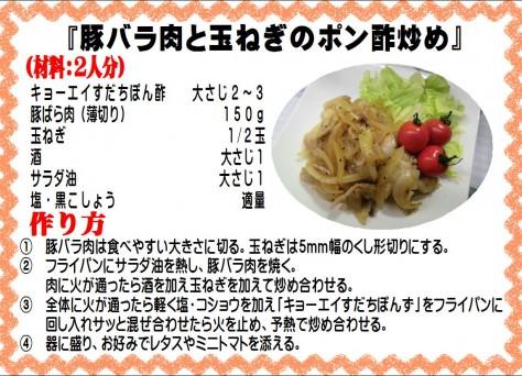 豚バラ肉と玉ねぎのポン酢炒め>