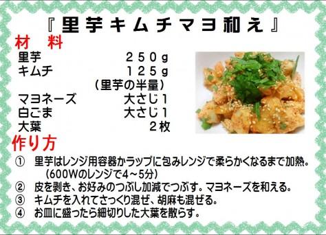 里芋キムチマヨ和え>