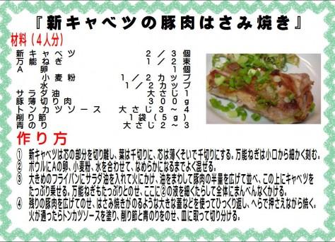 新キャベツの豚肉はさみ焼き>