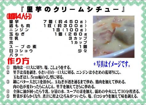 里芋のクリームシチュー>
