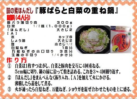 豚ばらと白菜の重ね鍋>
