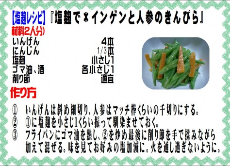 塩麹で*インゲンと人参のきんぴら>