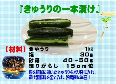 きゅうりの一本漬け>