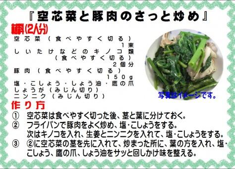 空芯菜と豚肉のさっと炒め>