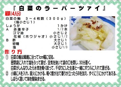白菜のラーパーツァイ>