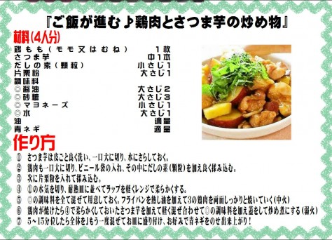 ご飯が進む♪鶏肉とさつま芋の炒め物>