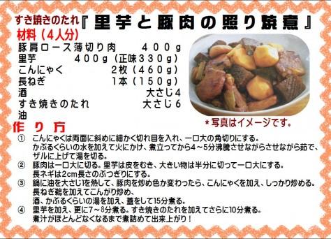 里芋と豚肉の照り焼煮>