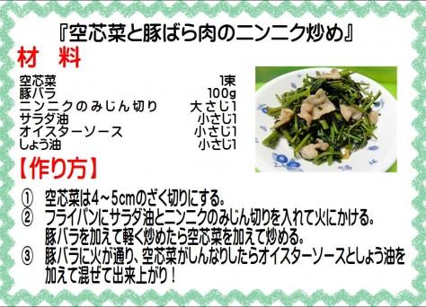 空芯菜と豚ばら肉のにんにく炒め>