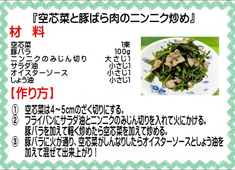 空芯菜と豚バラ肉のニンニク炒め>