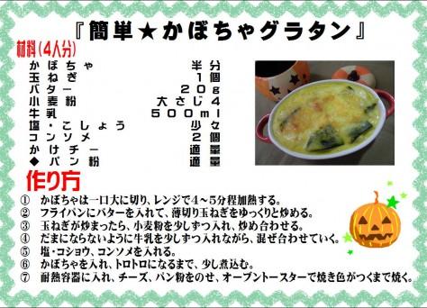 簡単☆かぼちゃグラタン>