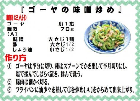 ゴーヤの味噌炒め>