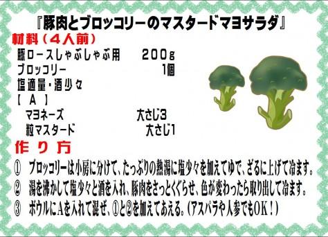 豚肉とブロッコリーのマスタードマヨサラダ>
