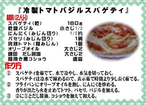 冷製トマトバジルスパゲティ>