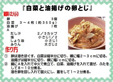 白菜と油揚げの卵とじ>