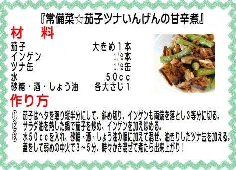 常備菜☆茄子ツナいんげんの甘辛煮>