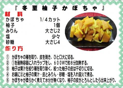 冬至柚子かぼちゃ>