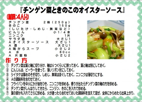 チンゲン菜ときのこのオイスターソース>
