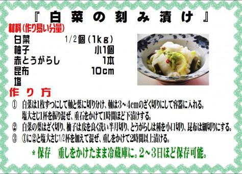 白菜の刻み漬け>