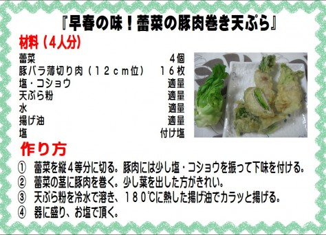 早春の味!蕾菜の豚肉巻き天ぷら>