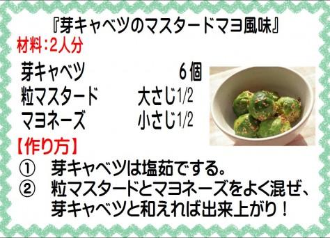芽キャベツのマスタードマヨ風味>