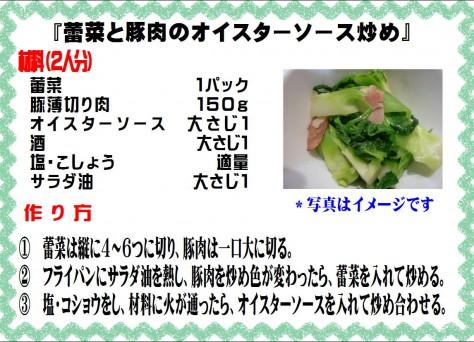 蕾菜と豚肉のオイスターソース炒め>