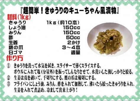超簡単!きゅうりのキューちゃん風漬物>