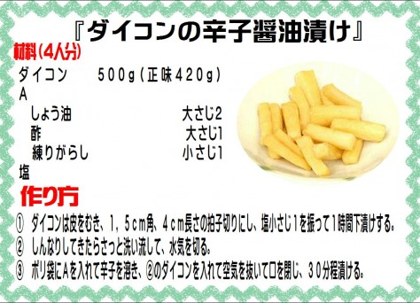 ダイコンの辛子醤油漬け>